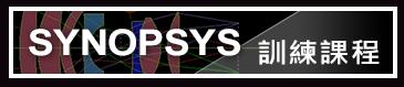 SYNOPSYS課程